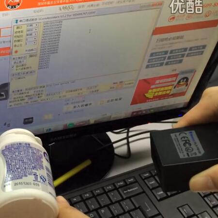 新大陆FM100-扫描条码