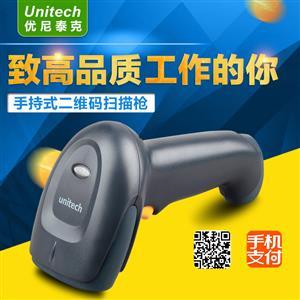 优尼泰克Unitech MS832二维手持扫描枪