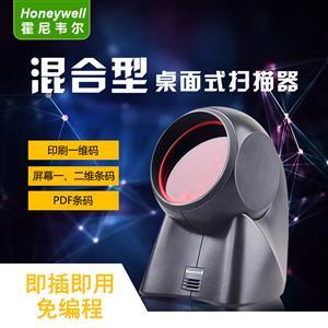 霍尼韦尔Honeywell MS7120plus桌面式扫描器 支付宝/微信扫描枪