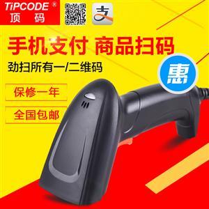 顶码Tipcode TP-381S二维手持扫描枪