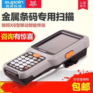 销邦Supoin X6系统采集器