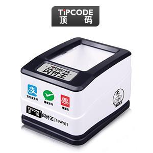 顶码Tipcode 闪付王T-PAY01二维码扫描平台