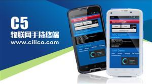 富立叶Cilico C5TU二维安卓系统采集器