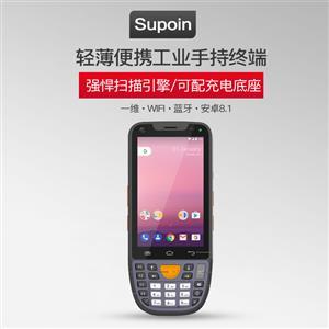 销邦Supoin X8AT轻便工业安卓采集器