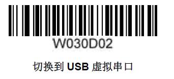 设置USB串口模式