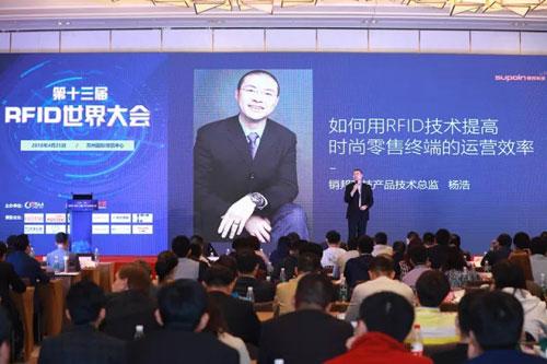 销邦RFID第十三届世界大会